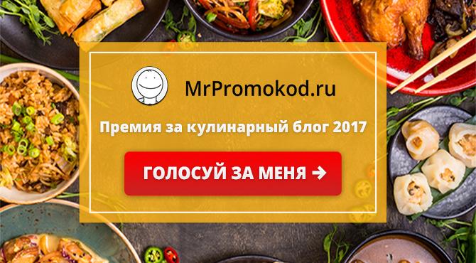 Banners for Премия за кулинарный блог 2017