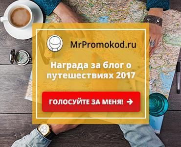 Banners for Награда за блог о путешествиях 2017