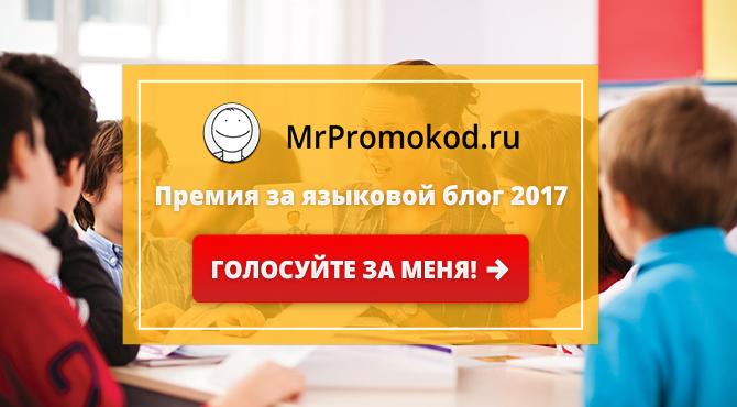 Banners for Премия за языковой блог 2017