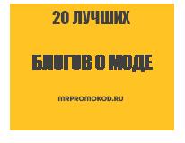 Banners for 20 лучших блогов о моде
