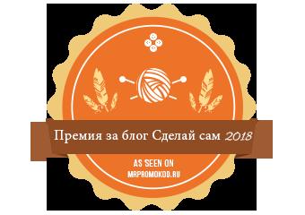 Banners for Премия за блог Сделай сам 2018