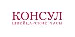Консул logo